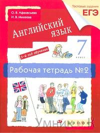 Афанасьева.  Новый курс английского языка 7 класс. Рабочая тетрадь N 2. ВЕРТИКАЛЬ