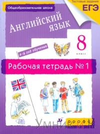 Афанасьева.  Новый курс английского языка 8 класс. Рабочая тетрадь N 1.