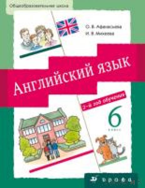 Афанасьева.  Новый курс английского языка 6 класс. Учебник.