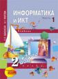 Бененсон  Информатика  2 класс  Учебник Часть 1. + CD ФГОС