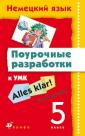 Бартош.Немецкий язык Alles Klar! 1-й год обучения 5 класс Поурочные разработки
