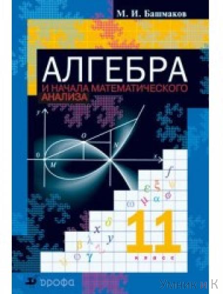 башмаков класс алгебра гдз 11