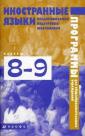 Бим.Предпрофильная подготовка школьников по иностранному языку 8-9 класс Программы.