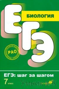 Биология.ЕГЭ.Шаг за шагом. 7 класс (Фросин, Сивоглазов)