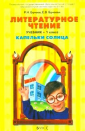Бунеев.  1 класс