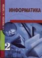 Бененсон  Информатика  2 класс  Методическое пособие