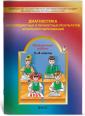 Бунеев Диагностика метапредметных и личностных результатов начального образования. 1 класс Проверочные работы ФГОС