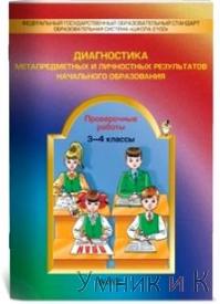 Бунеев Диагностика метапредметных и личностных результатов начального образования. 3-4 класс Проверочные работы ФГОС