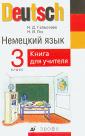 Гальскова. Немецкий язык.3 класс.Книга для учителя