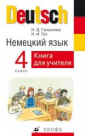 Гальскова. Немецкий язык.4 класс.Книга для учителя