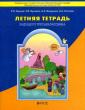 Бунеев Летняя тетрадь будущего третьеклассника  ФГОС