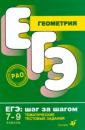 Геометрия 7-9 класс.Сборник тестовых заданий.(Звавич,Потоскуев)