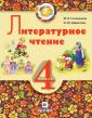 Голованова.Литературное чтение.4 класс.Учебник для школ с родным (нерусским) языком
