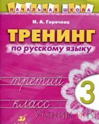 Горячева.Тренинг по русскому языку.3 класс.