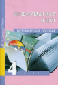 Бененсон  Информатика  4 класс  Методическое пособие