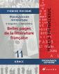Григорьева.Элективный курс французской литературы.11класс.Элективный Курс