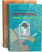 Бунеев. 10 класс  Литература. Учебник (в 2-х частях) (Базовый уровень) (ФГОС)