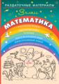 Евдокимова.Раздаточные материалы по математике.3 класс.