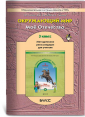 Вахрушев  3 класс  Методические рекомендации к учебнику