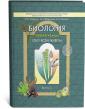 Вахрушев 5 класс Биология (Обо всём живом). Учебник.  ФГОС