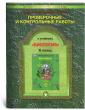 Вахрушев 6 класс Биология. Проверочные и контрольные работы.