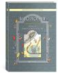 Вахрушев Биология. Учебник 10-11 класс  (ФГОС)