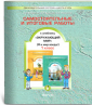 Вахрушев  1 класс  Самостоятельные и итоговые работы