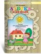 Гончарова Азбука в стихах. Тетрадь-раскраска для старших дошкольников и первоклассников.