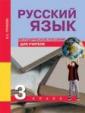 Абрамова Русский язык. 3 класс. Методическое пособие.