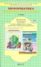 Горячев 1 класс Методические рекомендации к учебнику информатики ФГОС