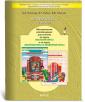 Горячев 2 класс Методические рекомендации к учебнику информатики ФГОС