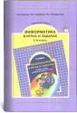 Горячев 5 класс Методические рекомендации к учебнику информатики