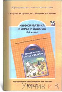 Горячев 6 класс Методические рекомендации к учебнику информатики