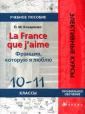 Козаренко.Франция,которую я люблю.10-11класс.(на французском языке) Элективный Курс