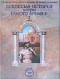 Данилов 7 класс Всеобщая история. История  Нового времени. Учебник