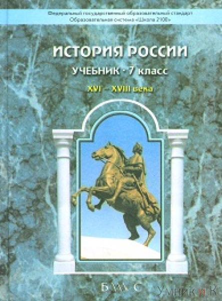 Экономика России Учебник