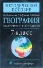 Коринская.География материков и океанов.7 класс.Методическое пособие.