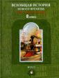 Данилов 8 класс Всеобщая история Нового времени XIХ- начало XХ века (ФГОС)