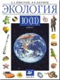 Криксунов.Пасечник. Экология. 10(11)класс.Учебник