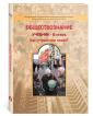 Данилов Обществознание  6 класс. Учебник ФГОС