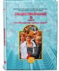 Данилов Обществознание  8 класс. Учебник