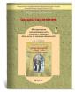 Данилов Обществознание  9 класс  Методические рекомендации (ФГОС)