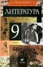 Курдюмова. Литература.  9 класс. Учебник-хрестоматия. Часть 1.