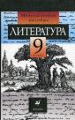 Курдюмова. Литература.  9 класс. Методические рекомендации.