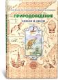 Еськов 5 класс  Природоведение