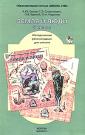 Еськов 5 класс  Методические рекомендации к учебнику