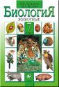 Латюшин.Биология.Животные.7 класс.  Учебник