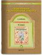 Еськов 5 класс  Проверочные и контрольные работы по природоведению (Родыгина)