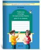 Исаева Русский язык 4 класс Рабочая тетрадь ФГОС