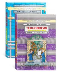 Казакевич Технология. Учебник в 2-х частях 8-9 класс ФГОС